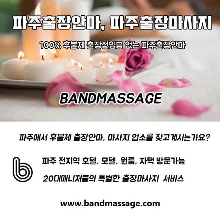 paju-massage.jpg
