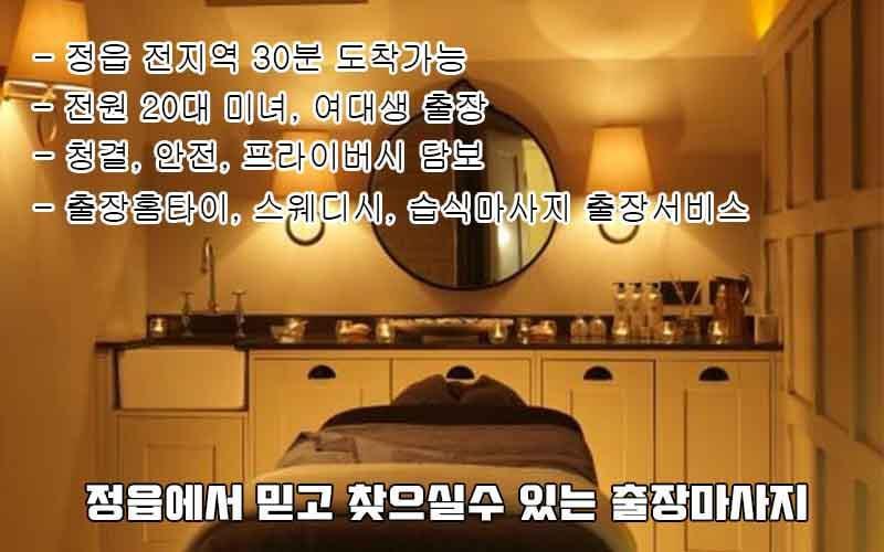 정읍출장안마 정읍출장마사지 | 밴드출장
