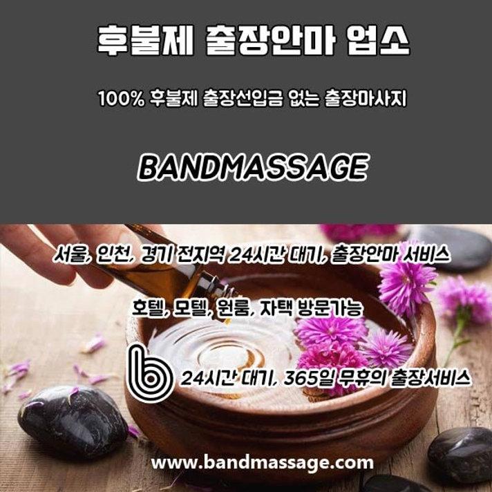yangpyeong-massage.jpg