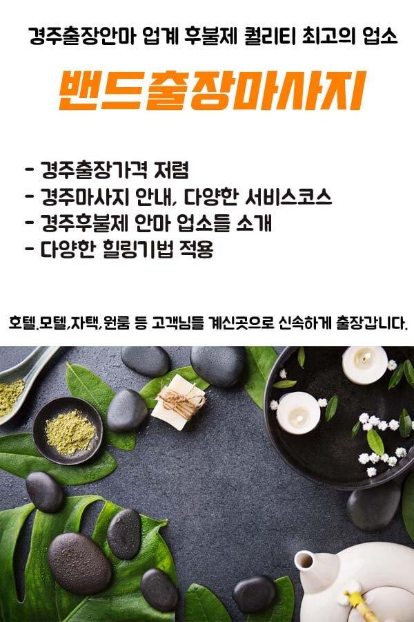 경주출장안마, 경주출장마사지 - 밴드출장업소