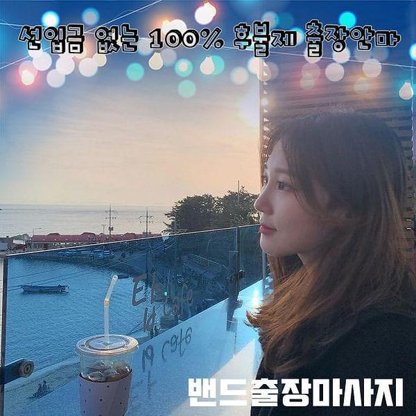 김포구래동출장 김포장기동출장 - 밴드출장안마