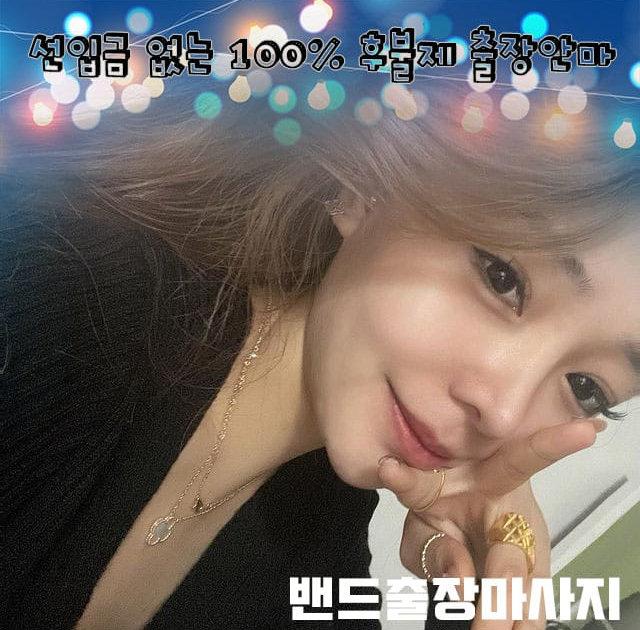 서울출장안마 - 후불제서비스