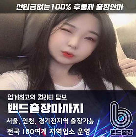 김해출장안마