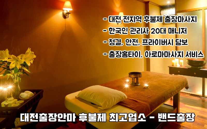 bg_daejeonanma.jpg