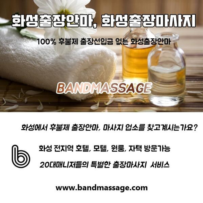 hwaseong-massage.jpg