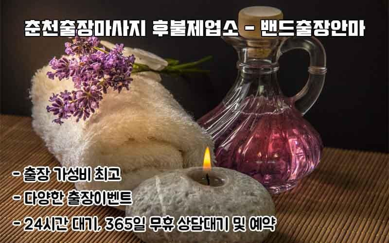 춘천출장안마   밴드마사지   한국