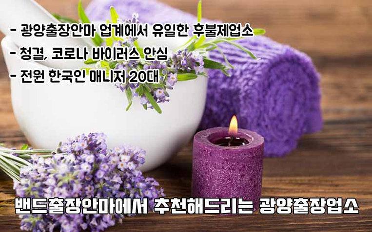bg_gwangyanganma.jpg
