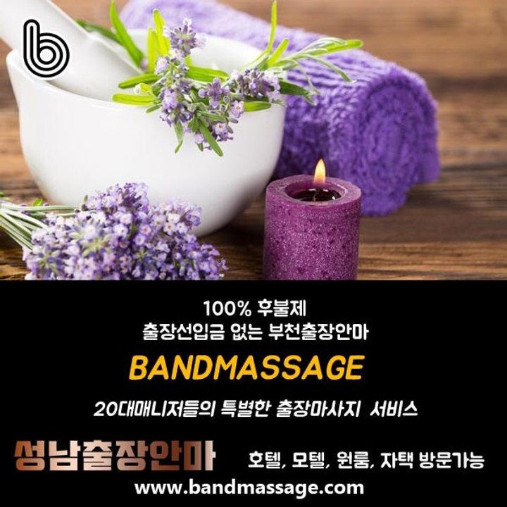 seongnam-massage.jpg