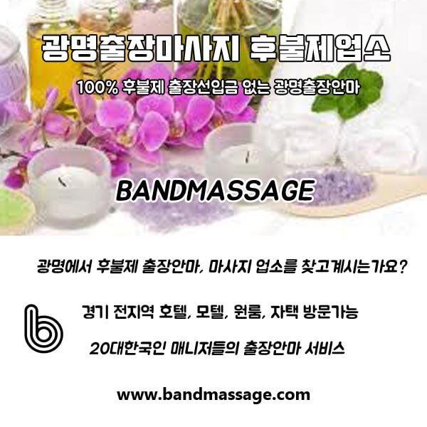 gwangmyeong-massage.jpg