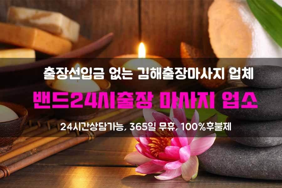 kimhae-anma.jpg