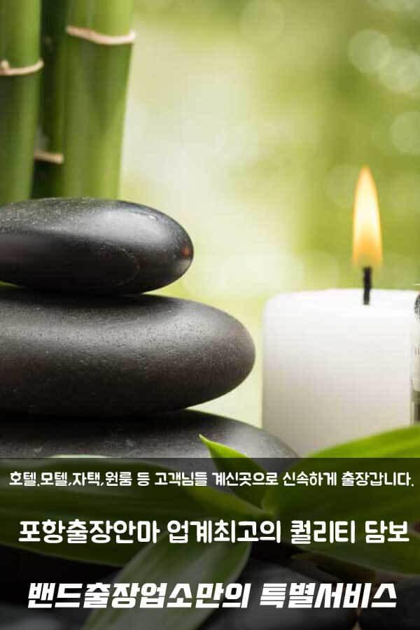 pohang-massage.jpg