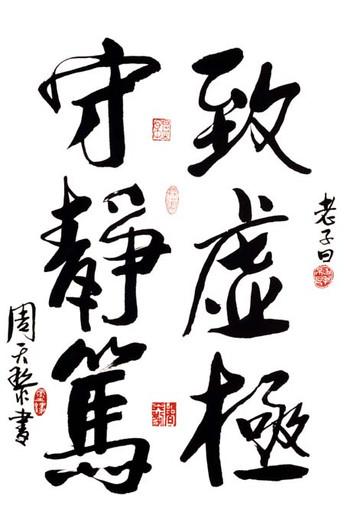 La relation entre l'état de calme et d'équilibre du Tai-chi et leurs sens philosophiques.