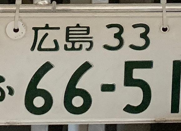 1x #66-51 Genuine JDM Plate Japanese japan License Plate