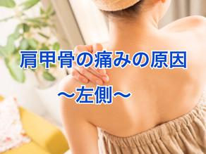 左肩甲骨 痛みの原因 スピリチュアルな視点から答えます