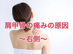 右肩甲骨 痛みの原因 スピリチュアルな視点から答えます