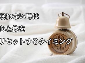 眠れない時の対処法として~チャクラの浄化もおすすめです~