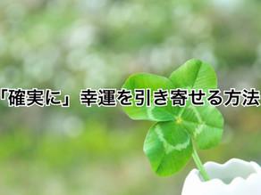「確実に」幸運を引き寄せる人になる方法!