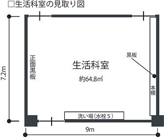生活科室見取り図.jpg