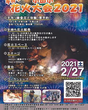 小田小手持ち花火大会2021チラシ.jpg