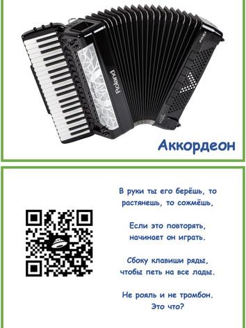 5Книжка музыкальные инструменты.jpg
