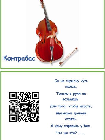 2Книжка музыкальные инструменты.jpg