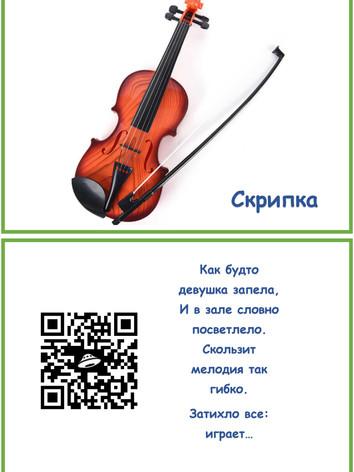 9Книжка музыкальные инструменты.jpg