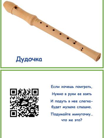 4Книжка музыкальные инструменты.jpg
