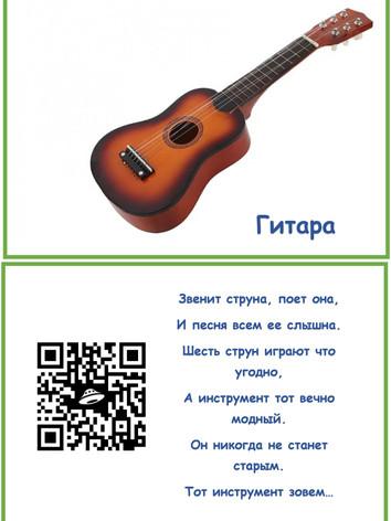 16Книжка музыкальные инструменты.jpg