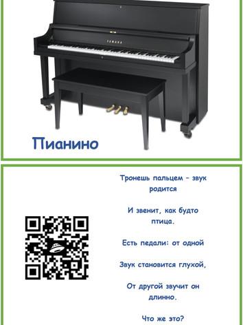 8Книжка музыкальные инструменты.jpg