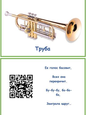 10Книжка музыкальные инструменты.jpg