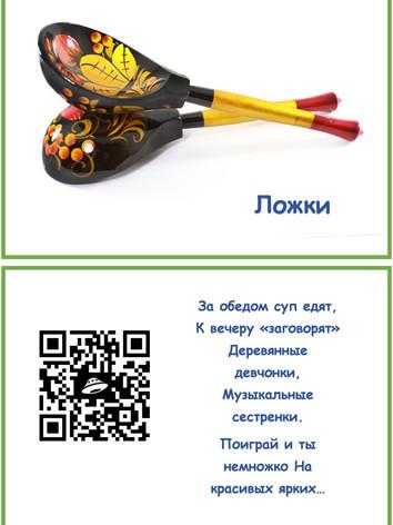 3Книжка музыкальные инструменты.jpg