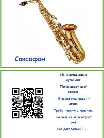 13Книжка музыкальные инструменты.jpg