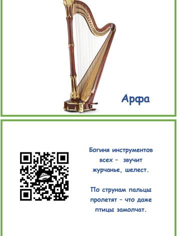 6 книжка музыкальные инструменты.jpg