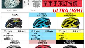 預訂優惠!OGK 新款 FLAIR 頭盔 超輕170克