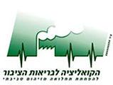 לוגו הקואליציה לבריאות הציבורsnagit.jpg