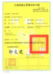 _肝得健注射劑藥證1120607.jpg