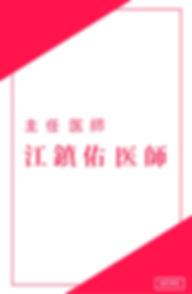 日文官網_關於我們_江鎮佑醫師.jpg