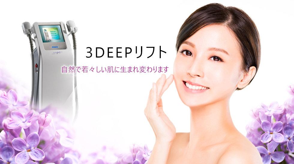 日文官網_服務項目_3D極波拉提_圖.jpg