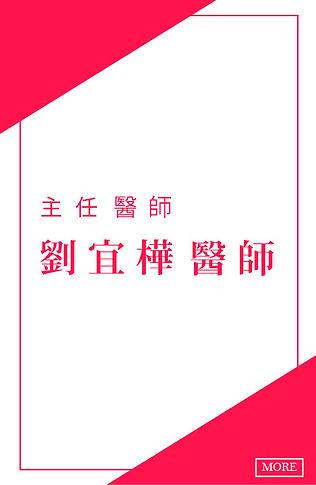中文官網_關於我們_劉宜樺醫師.jpg