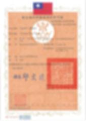 除毛雷射_Cynosure Elite+衛部許可證025599-4.jpg