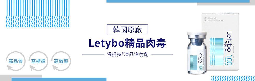Letybo肉毒BN.jpg