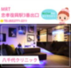 日文官網_服務據點_八千代WeChat.jpg