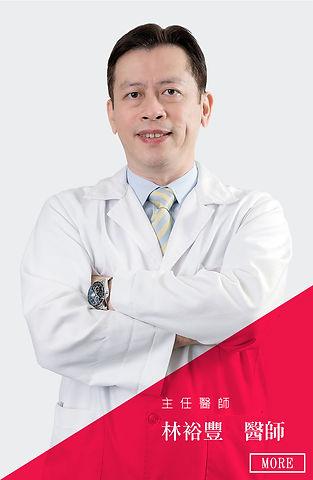 中文官網_關於我們_林裕豐醫師.jpg