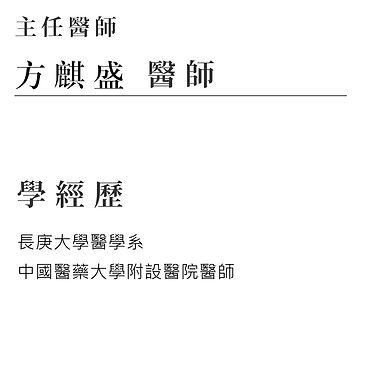 中文官網_關於我們_方麒盛醫師_學經歷.jpg