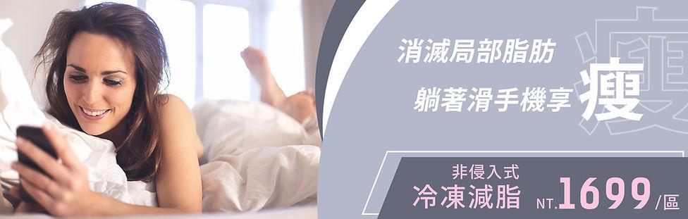 冷凍減脂BN.jpg