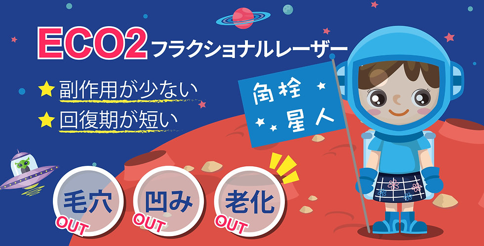 日文官網_服務項目_全臉 ECO2 飛梭雷射.jpg