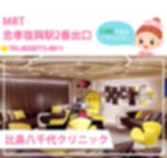日文官網_服務據點_比鼻八千代line.jpg