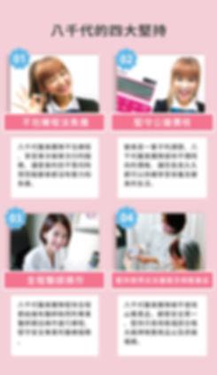 中文官網_關於我們_四大保證_新2.jpg