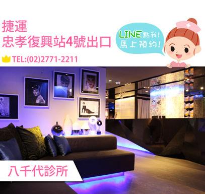 中文官網_LINE_八千代診所封面照LINE.jpg