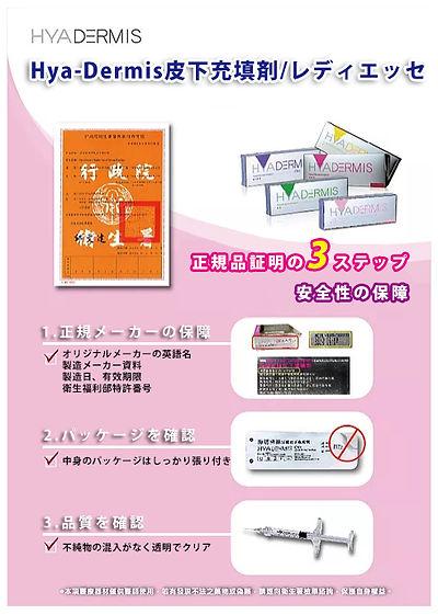 日文官網_服務項目_水微晶微晶瓷_海德密絲填補劑.jpg